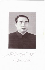 Nord Korea Autographs: Kim Il Sung and Kim Jong Il